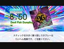 【DTX】Devil Fish Dumpling / 96