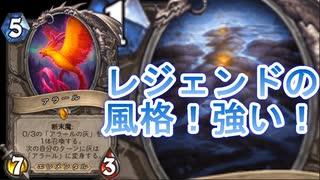 【HearthStone】地味なカードを輝かせたい!Part3「アラール」【灰に舞う荒野の狩人】