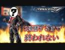 【神回】2連勝するまで終わらないチャレンジ~【鉄拳7】