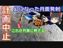 【ゆっくり解説】日本の宇宙開発の歴史 その24 17年の計画が幻となったLUNAR-A