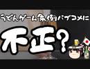 香川県ゲーム条例パブコメで賛成意見の水増しが行われていた可能性