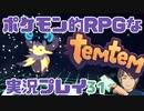 【もはや新作】ポケモンライクなRPG「Temtem」を実況プレイ#31【テムテム知ってむ?】