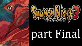 【サモンナイト3】獣王を宿し者 part71(完)