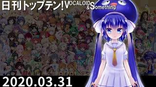 日刊トップテン!VOCALOID&something【日刊ぼかさん2020.03.31】