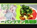 【あつまれ!1分弱料理祭】イタコ姉さんとパクチー【パンツマン料理祭】