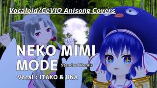 【UNA&ITAKO】NEKO MIMI MODE - Standard REMIX【音街ウナ&東北イタコ/ボカロカバー/アニソンカバー】