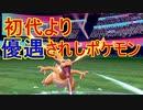 【ポケモン剣盾】初代から人気ポケモン「リザードン」を使ってみた!
