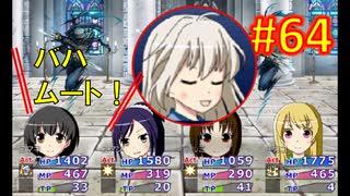 sakiquest3 #64:咲RPGを「咲-saki-」好きが全国編の話をしながらゆっくり実況(初見プレイ)