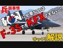 【兵器事情紹介】韓国に必要なのはF-15K!F-35とかKFXとかにない金割いてる場合じゃないぞ!?【ゆっくり解説】