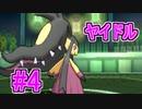 【実況】ポケモンUSUMで役割論理ですぞpart4 ヤーティ変えました編