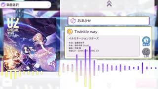 【シャニマス】Twinkle way (Game size)