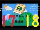【会員生放送】タンクトップ通信 第17・18合併号