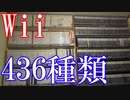 Vlog【Wiiのゲームコレクション紹介動画】Wiiソフト436種類所持