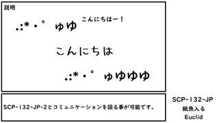 【ゆっくり紹介】SCP-132-JP【紙魚入る】