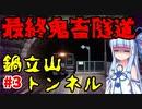 【VOICEROID解説】史上最悪のトンネル工事!鍋立山トンネルの解説その3(fin)