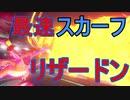 【ポケモン剣盾】スカーフ巻いたリザードンが止まらない!