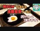 【神ゲー】BGMが神がってる神ゲー?【LOST EGG】