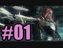 【実況】女神を継ぐ麗しき軍神()のセカンドライフ【FF13-2】#1