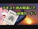 【ボイロ解説】唱えれば勝ち?テキストの読み間違えでMTG最強カードだった《Starburst》とは【MTG】
