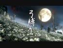 【Bloodborne】弓縛り+αで全ボス撃破【縛り実況】#13 黒獣パール&ゲールマン