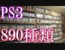 Vlog【PS3のゲームコレクション紹介動画】PS3ソフト890種類所持