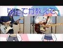 ナナヲアカリ feat.Sou - チューリングラブ / Guitar cover