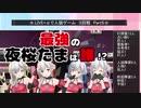 .LIVE+α人狼 3回戦 Part5