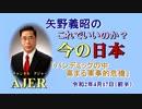 「パンデミックの中、高まる軍事的危機」矢野義昭 AJER2020.4.17(3)