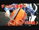 【ドラクエ】 チェロ4重奏で「序曲」 【演奏してみた】