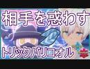 【ポケモン剣盾】なにより意表が取れるスカーフトリックバリコオル【ランクマッチ】
