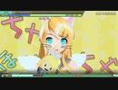 【MEGA39s】(134) リンちゃんなう! EASY ミクルカ初代水着&大人リンちゃん【nintendoswitch】