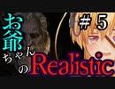 【Mount&Blade2】お爺ちゃんのリアルスティック#5【アーリー版】【夜のお兄ちゃん実況】