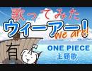 【歌ってみた】ウィーアー!【ワンピースOP/ONE PIECE】