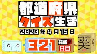 【箱盛】都道府県クイズ生活(321日目)2020年4月15日