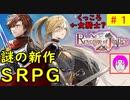 【ROJ_01】謎の新作SRPG、リベンジオブジャスティス やってく part.1 ( 初見プレイ! ) Switch 【 リベンジ・オブ・ジャスティス 】【 Revenge of Justice 】