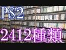 Vlog【PS2のゲームコレクション紹介動画】PS2ソフト2412種類所持
