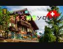 【ゆっくり】スイス絶景ソロ紀行 part22 ~崖の上の村ミューレン ~【旅行】