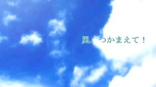 【ONE】風、つかまえて!【オリジナル】