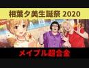 【4月15日は相葉夕美の誕生日!】相葉夕美生誕祭2020記念漫才【メイプル超合金】