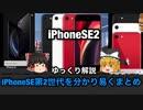 iPhoneSE2を分かり易く解説  ゆっくり解説