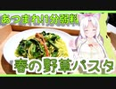 【あつまれ!1分弱料理祭】イタコ姉さんと野草パスタ【春】