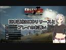 Freeman:Guerrilla Warfare 日本語MODリリースとプレイのお誘い