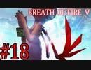 【実況】限りなく絶望に近い『ブレス5』を完全初見実況 #18
