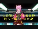 【歌って踊ってみた】entrance to you【1日限りのプチ音楽祭@カスタムキャスト】
