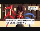 【東方MMD】ニュース文華映報 6【MMD紙芝居】