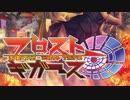 怪獣撃滅ロボットTRPG フロストギガース
