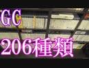 Vlog【GCのゲームコレクション紹介動画】GCソフト206種類所持