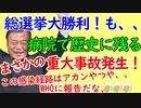 韓国文在寅大統領総選挙直前、大病院で前代未聞の大事故!世界初の感染経路か?