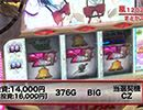 嵐・梅屋のスロッターズ☆ジャーニー #511