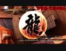 【ゆっくり実況早苗編】伝説の再来、沖縄の龍が如く3【part22】